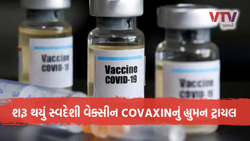 aiims delhi to begin vaccine protocols this is the phase 1 of the human trials on covaxin