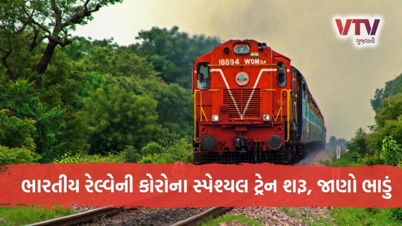 indian railway starts corona special local train from delhi to sri ganganagar fair nine times more