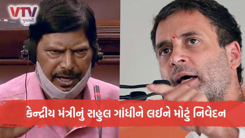 ramdas athawale says to give 25 lakh rupees to rahul gandhi if he marries a dalit girl