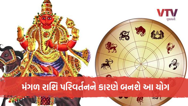 mangal rashi parivartan 2021 know its effect on all  zodiac signs