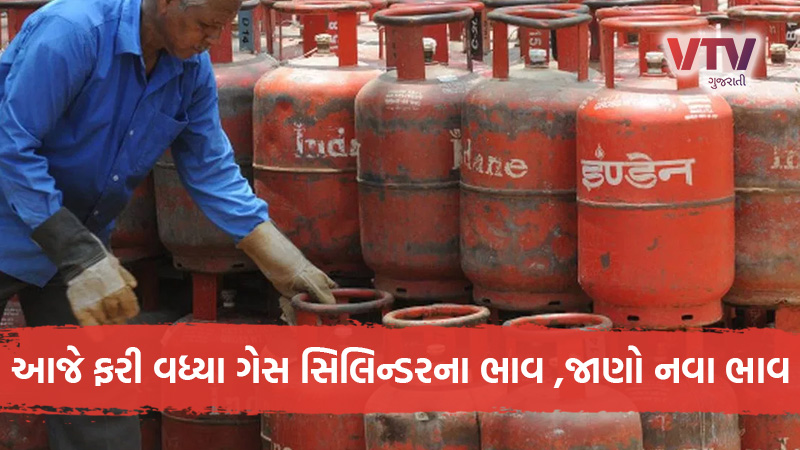 New Rate Of LPG Cylinder Applicable from 1 March 2021