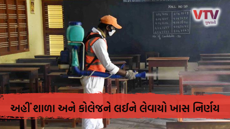 patna school college again closed in bihar till april 11 new guideline released