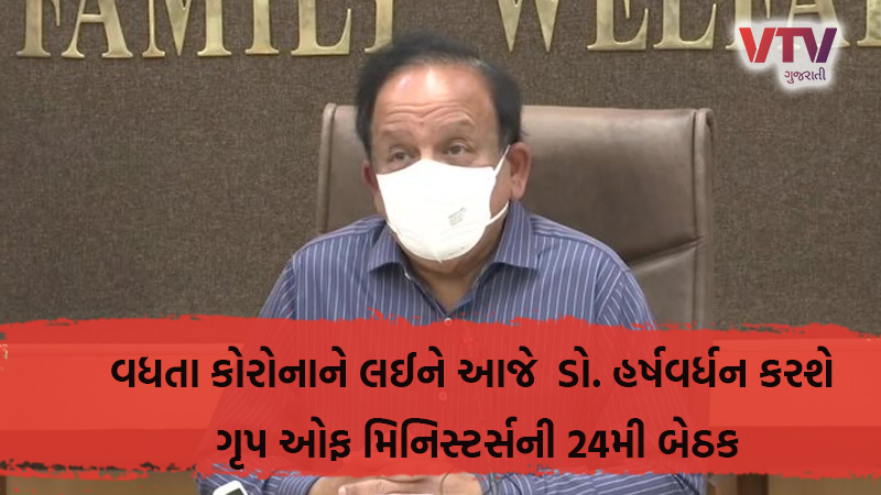 dr harsh vardhan meeting of the high level group of ministers covid19 status on friday