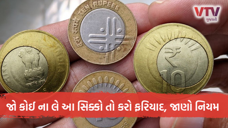 if someone denied for 1 rupee and 10 rupees coin then you can complain know full rbi rules