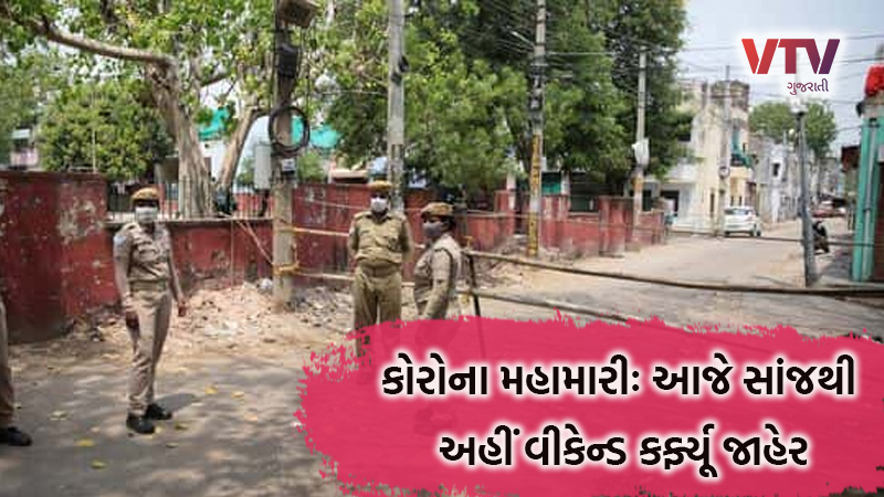 rajasthan chief minister ashok gehlots big decision weekend curfew will be imposed from 6 pm from-friday