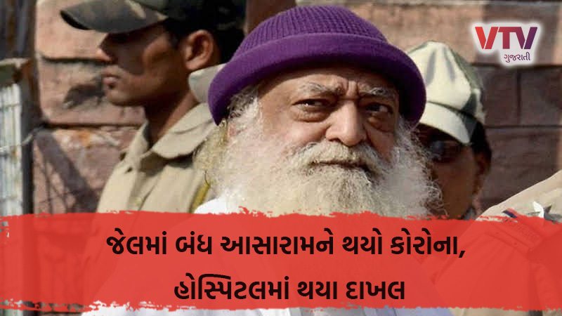 covid infected asaram condition deteriorates at central jail admitted to hospital