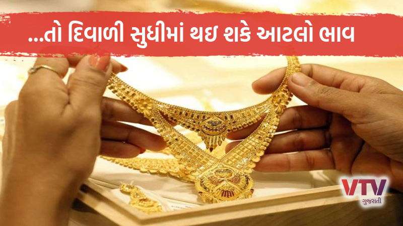 gold rate can touch 70 thousand rupees per 10 gram till diwali should you invest