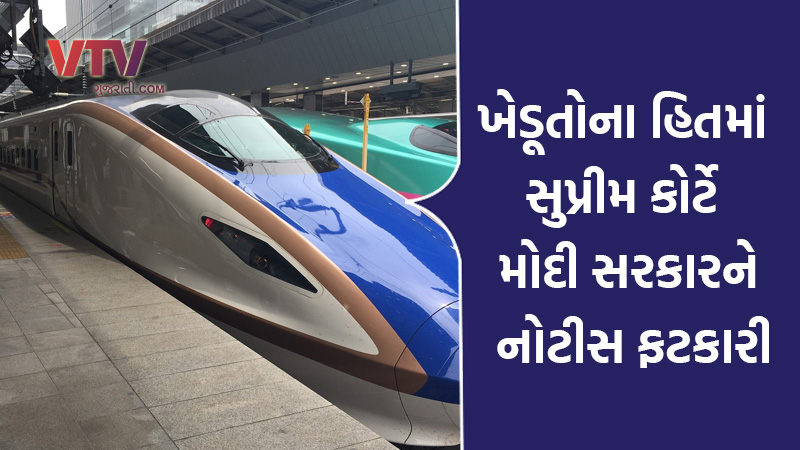 Supreme court issued a notice for government and railway in bullet train land Acquisition case