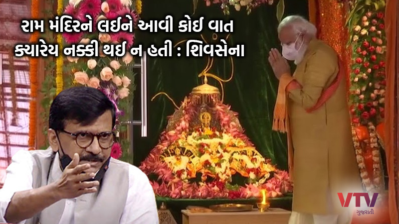 This is the main plan of BJP to raise funds for construction of Ram Mandir: Shiv Sena