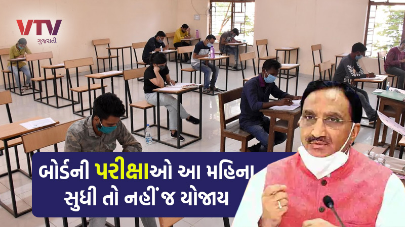Important news regarding CBSE board exams, the Education Minister said that it will not be held till this month of 2021