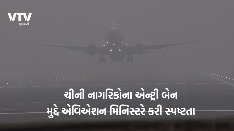 Statement by the Aviation Minister on the issue of banning Chinese nationals from coming to India, know what he said?