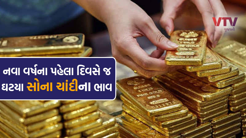 A shocking drop in gold and silver prices on the first day of 2021, find out how much
