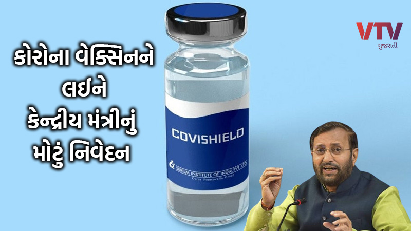 The Union Minister's big statement regarding Corona vaccine, said 'India is the only country in the world where ...