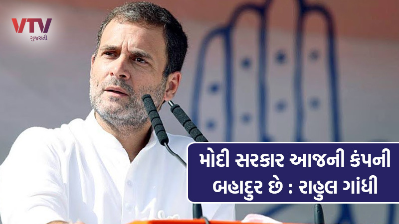 The government is dropping tear gas on those whose tears should be wiped away: Rahul Gandhi scoffs at the government