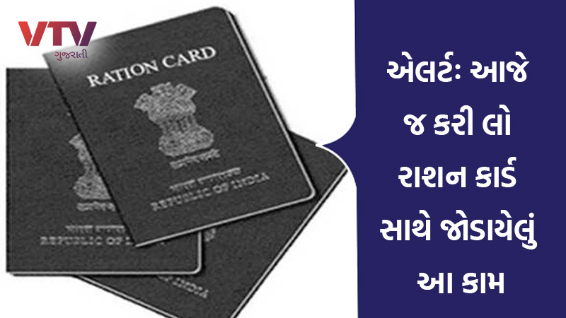 ration card aadhaar linking deadline 12 days are left 30 september otherwise your name removed