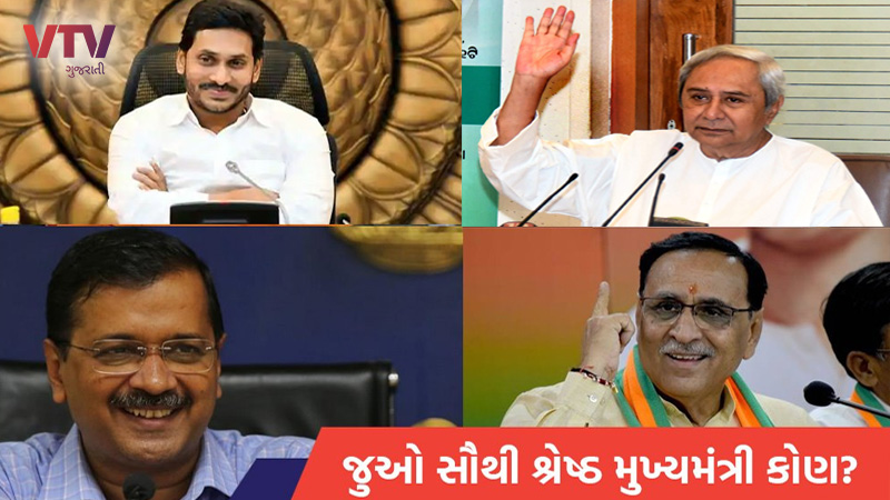 See who is the best Chief Minister in the country, not a single BJP CM in the top 5, here is the list