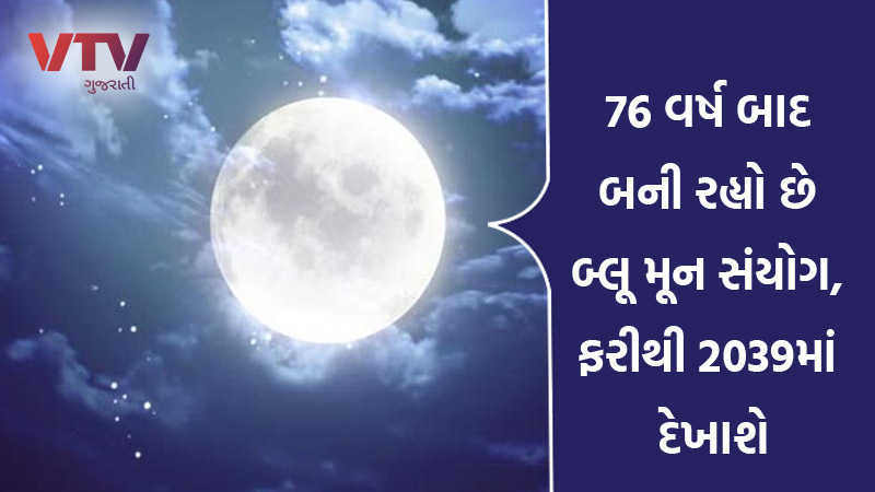 know what is blue moon this rare moon will be seen on 31st october