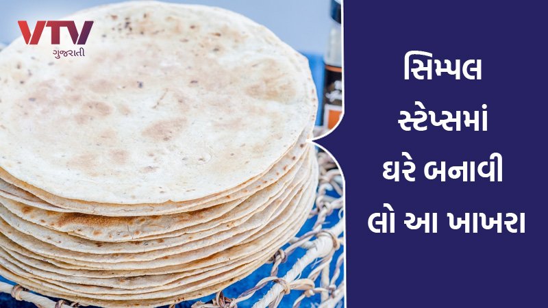 Try Diet Khakhara Recipe At Home