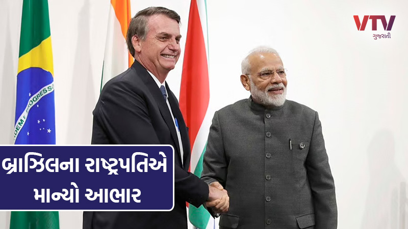 Brazil's President tickled with India's vaccine, thanks PM for such unique way