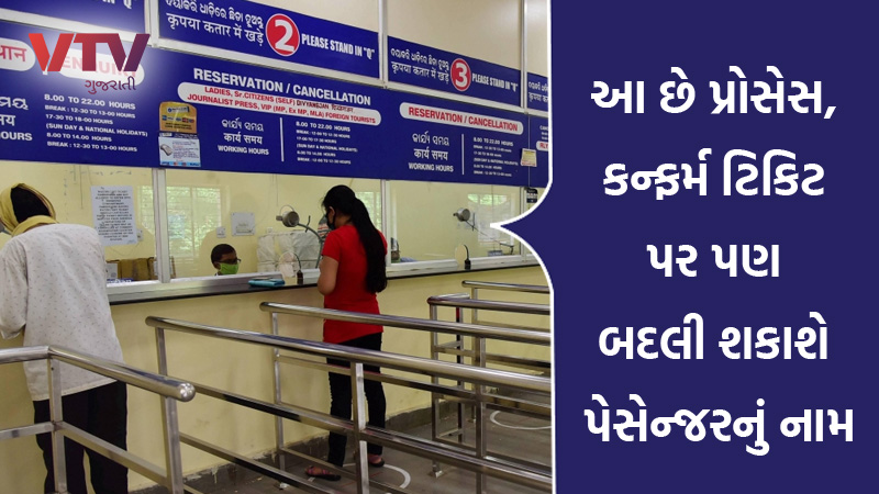 irctc rules how to change passenger name on e ticket after booking irctc  follow these steps