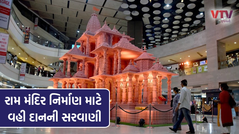 latest-update-on-ayodhya-ram-mandir-construction-donation-crosses-rs-1000-crore-mark