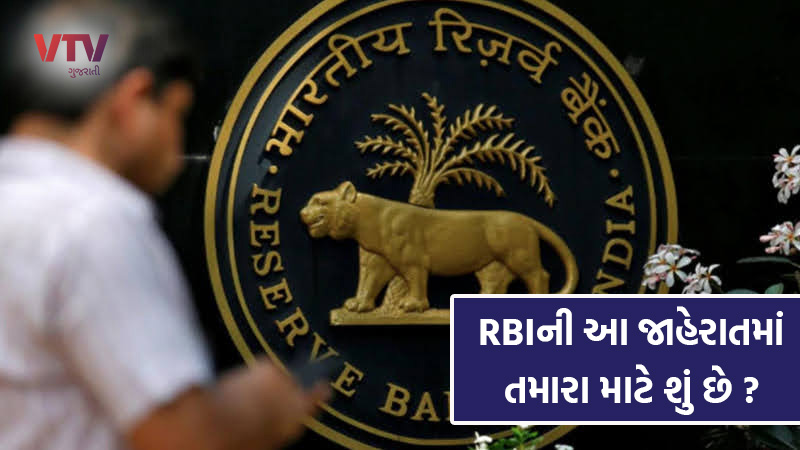 Here are five key points of RBI policy that are special to the common man