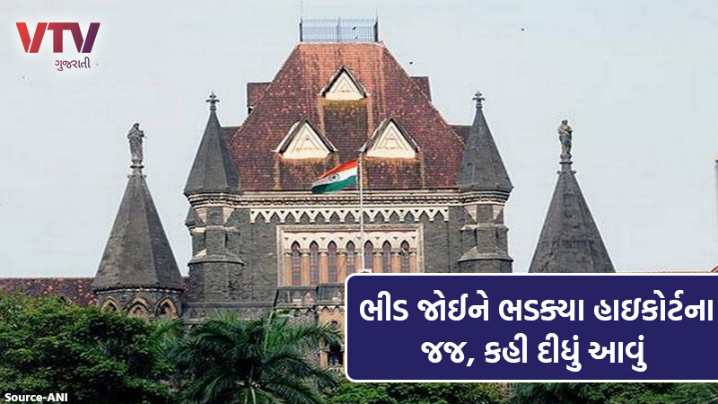 overcrowding-in-court-room-will-not-hear-case-bombay-high-court-judge-warns
