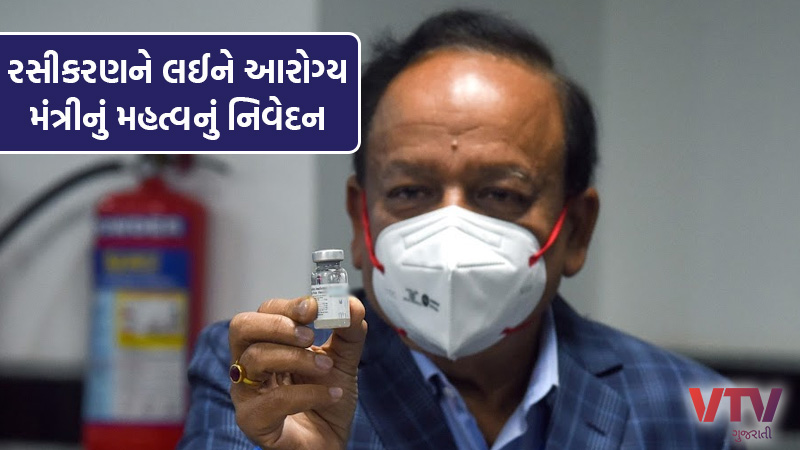 health-minister-harsh-vardhan-said-competent-people-get-corona-vaccine-with-money