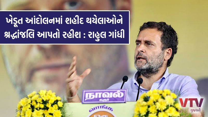 rahul-gandhi-says-300-deaths-at-farmers-protest