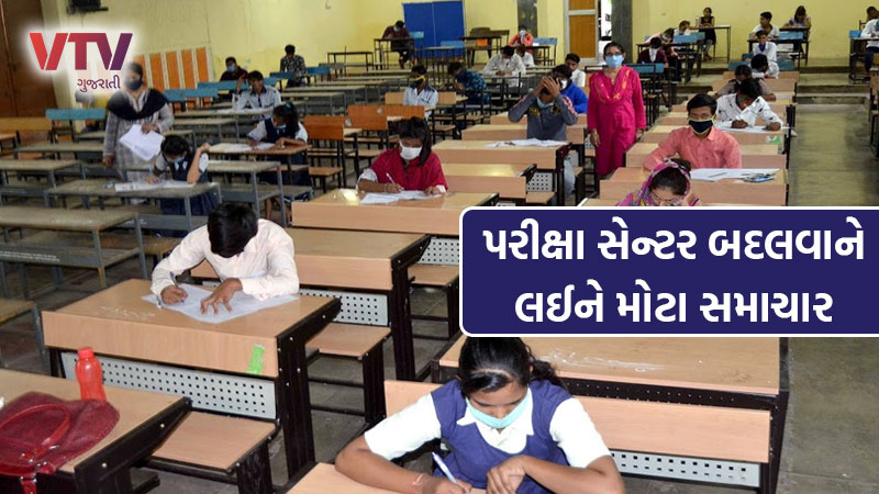 cbse-board-exam-2021-cbse-approved-to-change-board-examination-center-students-need-to-know-details-cbse-board-exams