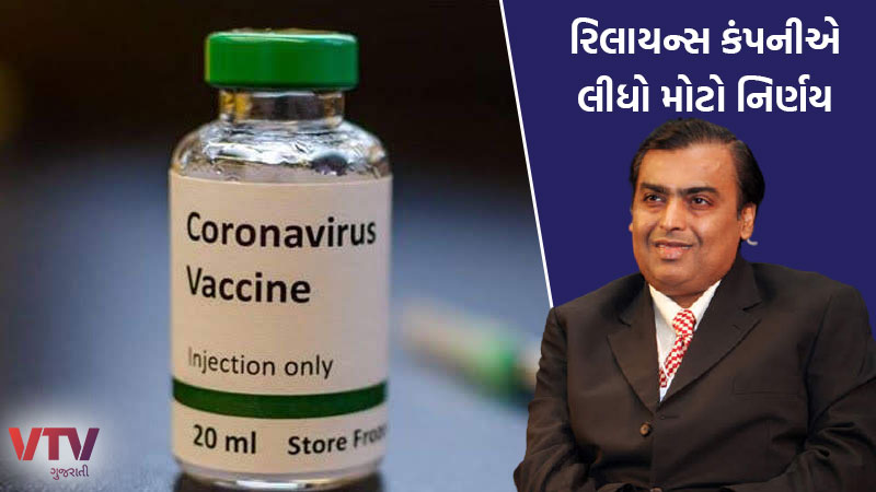 reliance-to-roll-out-own-vaccination-programme-r-surakshaa-know-who-and-when-get-vaccinated
