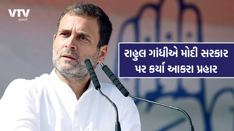 Rahul Gandhi said,