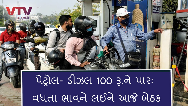 petrol and diesel be cheaper or will the price keep increasing important meeting of the parliament standing committee today