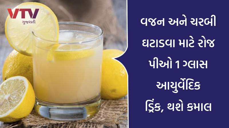 jaggery and lemon drink beneficial in weight loss