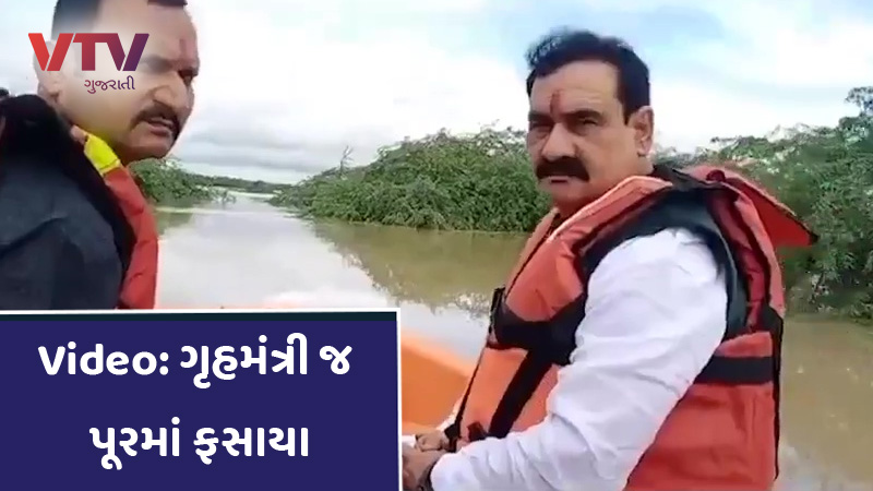 madhya pradesh home minister minister narottam mishra rescued from helicopter video viral flodd in datia district