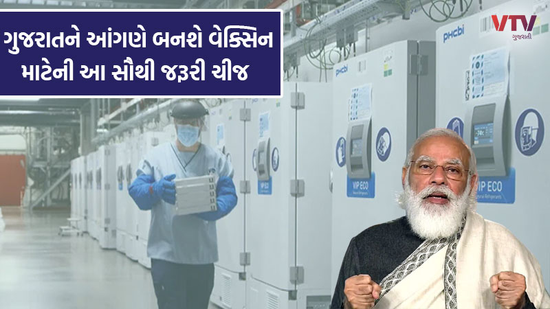 The most needed item for vaccine in the world including India will be made in Gujarat