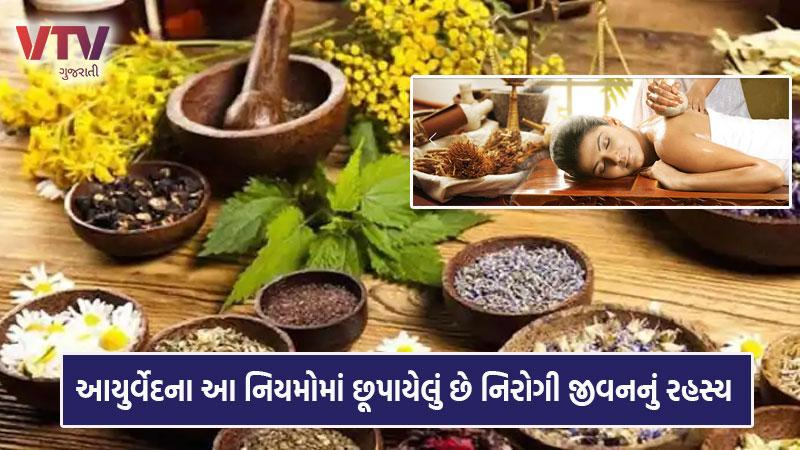 Adopt the rules of Ayurveda to stay healthy