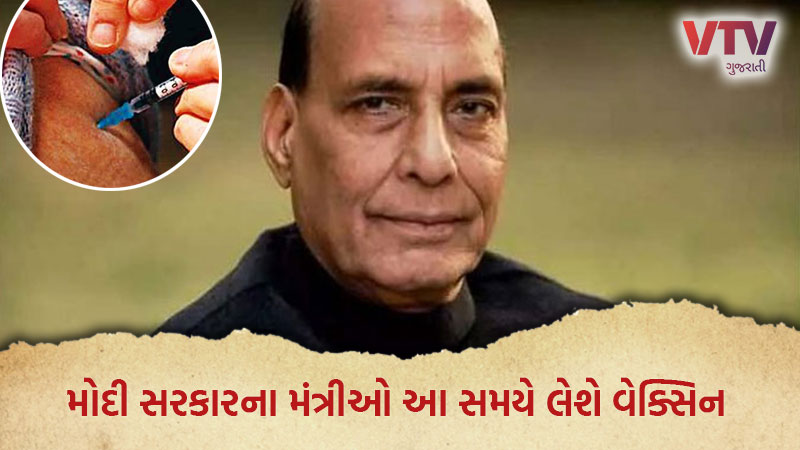 rajnath singh says about coronavirus vaccination of ministers covid 19 vaccine