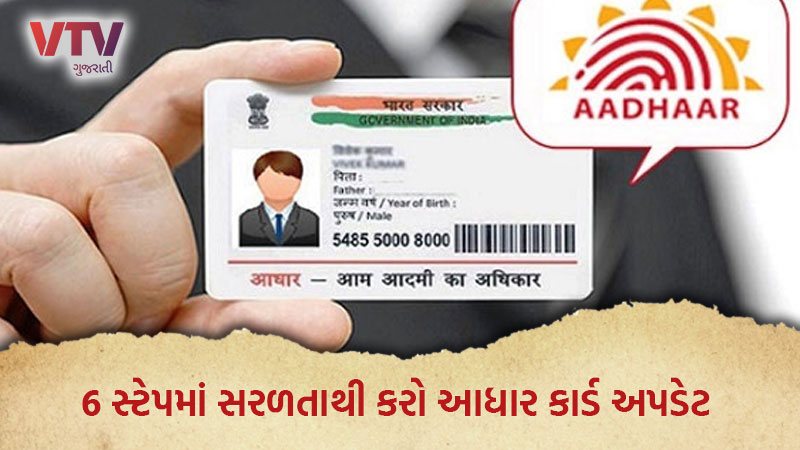 update your aadhar card in few minutes know the simple process