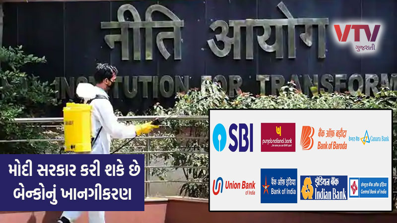 So will there be only so many government banks in India now? The center is considering