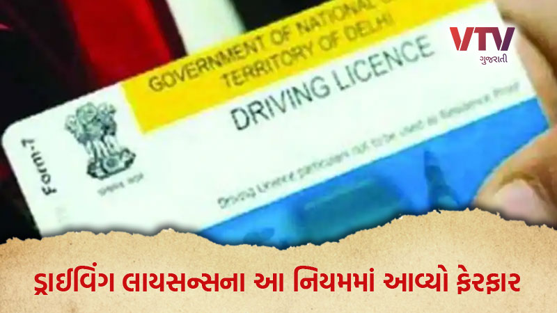central government again changing rules regarding driving licence and issued draft notification