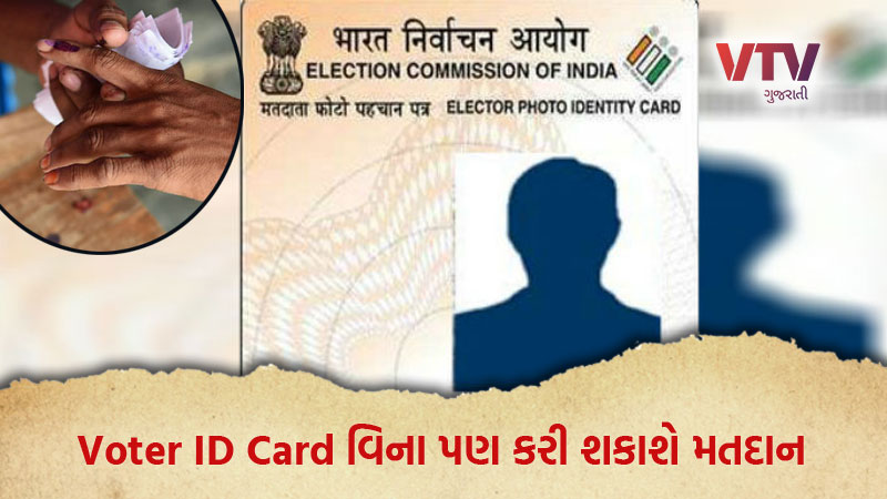 bihar elections 2020 if there is a name in the voter list then even if there is no voter id card
