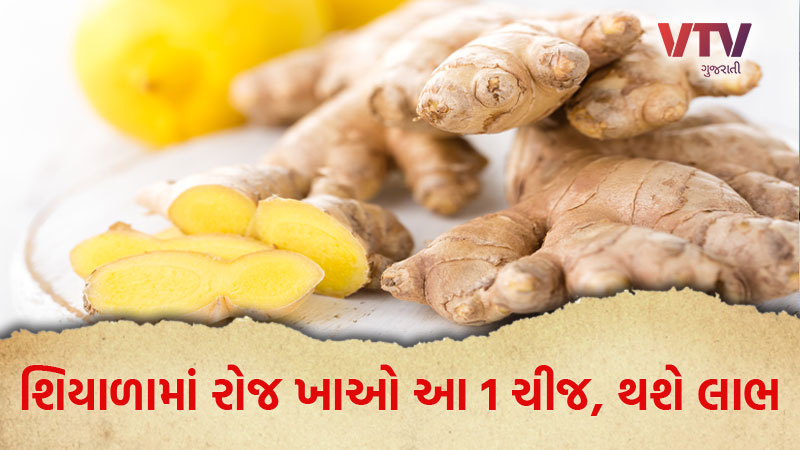ginger benefits uses in winter season