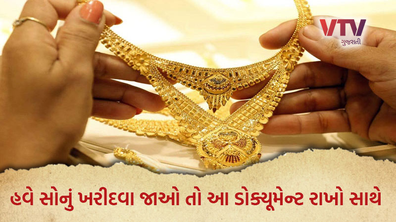 must know if you are planning to buy gold jewellery keep your kyc documents ready