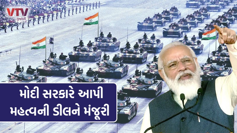 A big step in the defense sector, the Modi government approved this important deal worth Rs 48,000 crore