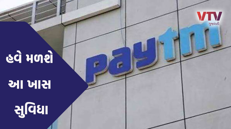 paytm offer best share market trading option here is plan