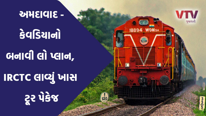 ahmedabad kevadia tour package for 30 thousand irctc s four nights three days package from 23 booking