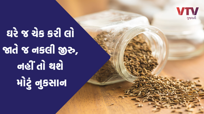 how to identify real and duplicate cumin seeds know its side effects