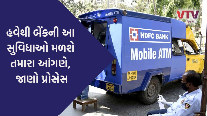 hdfc mobile atm how to withdraw cash with debit or credit card hdfc bank deployed mobile atm van in 19 cities list check here