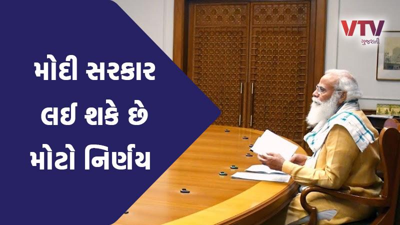 PM modi will take decision reagrading vaccination